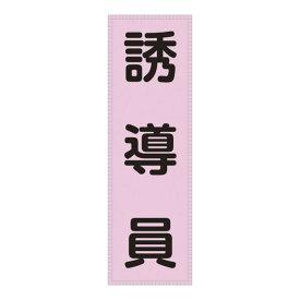 ベスト用ゼッケン BZ−4M 前部胸部用 反射 蛍光 「 誘導員 」 ゼッケン ベスト用 日本製 ( 前部 胸部用 反射タイプ 面ファスナー 安全用品 リフレクター )