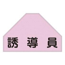 ベスト用ゼッケン BZ−4U 後部背中用 反射 蛍光 「 誘導員 」 ゼッケン ベスト用 日本製 ( 後部 背中用 反射タイプ面ファスナー 安全用品 リフレクター )