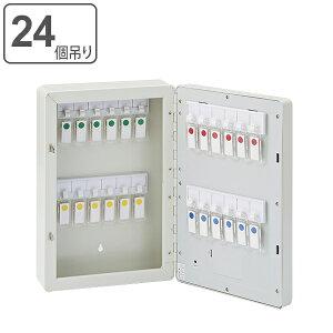 暗証番号キーボックス テンキー式 24個吊 キーホルダー付き ( 送料無料 キーボックス 暗証番号 壁掛け ケース 大型 オートロック 鍵 保管 セキュリティ ボックス 管理 キーフック 鍵掛け 鍵
