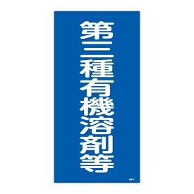 標識 有機溶剤種別標識 第三種有機溶剤等 有機4D 日本製 ( 有機溶剤 使用注意 表示 注意喚起 安全標識 安全用品 日本緑十字社 )
