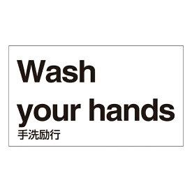 標識 ステッカー 外国語ステッカー 英語 「 手洗励行 」 GK32−E 5枚1組 ( 英語表記 イングリッシュ English 表示 表示シート 表示ステッカー 英字入り 英字 注意喚起 注意 喚起 標示 看板 安全用品 安全 用品 グッズ 日本製 )