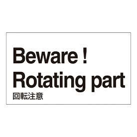 標識 ステッカー 外国語ステッカー 英語 「 回転注意 」 GK34−E 5枚1組 ( 英語表記 イングリッシュ English 表示 表示シート 表示ステッカー 英字入り 英字 注意喚起 注意 喚起 標示 看板 安全用品 安全 用品 グッズ 日本製 )