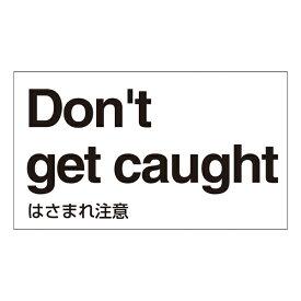 標識 ステッカー 外国語ステッカー 英語 「 はさまれ注意 」 GK35−E 5枚1組 ( 英語表記 イングリッシュ English 表示 表示シート 表示ステッカー 英字入り 英字 注意喚起 注意 喚起 標示 看板 安全用品 安全 用品 グッズ 日本製 )