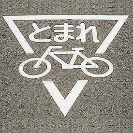 路面標示 サインマーク テープ 「 とまれ 自転車マーク 」 RHM−2 反射 日本製 ( 送料無料 路面用 標識 路面 表示 標示 路面用標識 道路 反射タイプ 止まれ 自転車 マーク サイン 注意喚起 テープ付き 安全用品 )