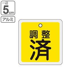 アルミバルブ開閉札 黄 5cm 「 調整済 」 特15−137 アルミ 日本製 ( アルミ製 両面印刷 バルブ 開閉 札 安全 フダ ふだ 表示 表示板 事業所 工場 現場 作業 用品 グッズ 安全用品 )