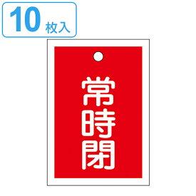 バルブ開閉札 赤 「 常時 閉 」 10枚入り 特15−19A 日本製 ( ラミネート加工 両面印刷 バルブ 開閉 札 安全 フダ ふだ 表示 表示板 事業所 工場 現場 作業 用品 グッズ 安全用品 )