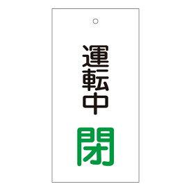 バルブ標示板 「 運転中 閉 」 特15−69 日本製 ( ラミネート加工 両面印刷 表記 バルブ 開閉 札 安全 フダ ふだ 表示 表示板 標示 バルブ開閉札 事業所 工場 現場 作業 用品 グッズ 安全用品 )