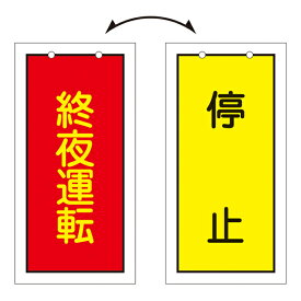 バルブ標示板 「 終夜運転 」 「 停止 」 特15−76 日本製 ( ラミネート加工 両面印刷 表記 バルブ 札 安全 フダ ふだ 表示 表示板 標示 事業所 工場 現場 作業 用品 グッズ 安全用品 )
