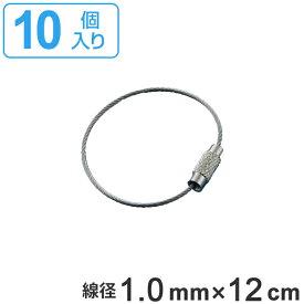 取付具 素材 ワイヤーリング 10個1組 線径1mm×12cm 金具27 ( ステンレス ワイヤー ネジ式 取り付け 簡単 バルブ標示 バルブ 表示 標示 設置 安全用品 安全グッズ )