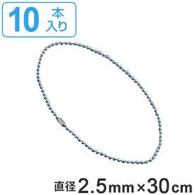取付具 素材 玉鎖 B 10本1組 直径2.5mm 30cm ( チェーン ボールチェーン 取り付け 部品 金具 取付 安全用品 安全グッズ 日本製 )