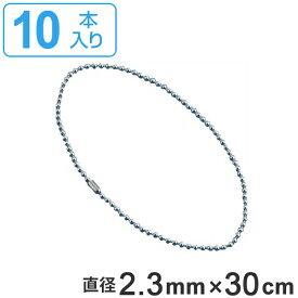 取付具 素材 玉鎖 B-S 10本1組 直径2.3mm 30cm ( ステンレス チェーン ボールチェーン 取り付け 部品 金具 取付 安全用品 安全グッズ 日本製 )
