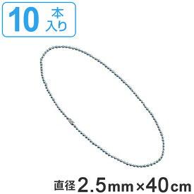 取付具 素材 玉鎖 C 10本1組 直径2.5mm 40cm ( チェーン ボールチェーン 取り付け 部品 金具 取付 安全用品 安全グッズ 日本製 )