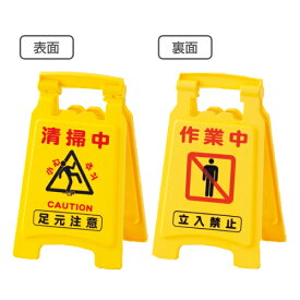 フロアスタンド フロアサイン 「 作業中 足元注意 」 42×25cm ( サインスタンド スタンド 注意喚起 立て看板 標識 サインボード 表示板 安全用品 安全グッズ )