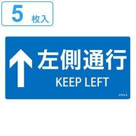 階段蹴込み板用標示ステッカー 「 ↑左側通行 」 5枚組 青 ( 階段 蹴込み板 標示 ステッカー シール 日本語 英語 表記 安全用品 左側 通行 表示 階段用 蹴込 用 注意喚起 案内 看板 日本製 )