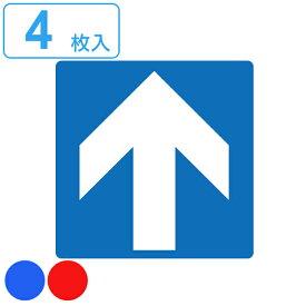 階段蹴込み板用標示ステッカー 矢印 4枚組 10×10cm ( 階段 蹴込み板 標示 ステッカー シール 角型 安全用品 表示 階段用 蹴込 用 注意喚起 案内 看板 日本製 )