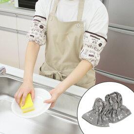 アームカバー ヴィンテージ袖口カバー 袖カバー ( キッチン 腕カバー ガーデン 台所用品 キッチン用品 シンク周り 作業用 )