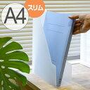 ファイルスタンド A4 スリム 書類収納 半透明 squ+ ナチュラ ソーフィス ( 収納 ファイルケース プラスチック ファ…