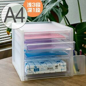 レターケース A4 浅3深1段 半透明 squ+ ナチュラ ソーフィス ( 収納 ファイルケース プラスチック 引き出し 書類整理 浅型 深型 クリアファイル ファイル 仕分け 事務用品 デスク収納 机上収