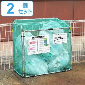 ゴミ収集 ゴミステーション 370L 2個セット 折りたたみ 幅90×奥行57×高さ90cm カラス断ノ助 小 ( 送料無料 ゴミ カラスよけ 収集ボックス ネット ボックス からす カラス よけ カラスよけネッ