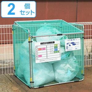 ゴミ収集 ゴミステーション 560L 2個セット 折りたたみ 幅90×奥行81×高さ90cm カラス断ノ助 大 ( 送料無料 ゴミ カラスよけ 収集ボックス ネット ボックス からす カラス よけ カラスよけネッ