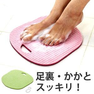 フットブラシ びっくり足裏つるつる 足ブラシ ( 足裏洗い 足裏ブラシ 足裏ケア かかとケア かかとやすり 角質とり 足洗い 足マッサージ あかすり )