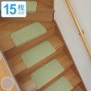 置くだけでズレない 折り曲げ付 階段マット ( 階段用マット 滑り止めマット 洗える 階段滑り止めマット 階段 ず…