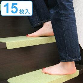 階段マット 15枚入 吸着マット 置くだけでズレない 日本製 防音 ( 送料無料 階段用マット 滑り止めマット 洗える マット 階段滑り止めマット 階段 ずれない 転倒防止 ズレない 簡単貼り付け 貼付け 簡単 )