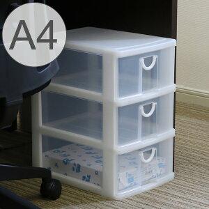 レターケース 幅26×奥行35×高さ42cm A4 3段 深型 収納ケース ( A4サイズ 収納 ラック ケース レターラック 収納ボックス 文房具 小物収納 書類ケース デスク下収納 デスク下 卓上 事務用品 引き