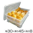 もち箱 フードテナー 本体2段 蓋1個 幅30×奥45×高さ8cm クリア ( 餅箱 餅ばこ もちばこ フードコンテナー フ…