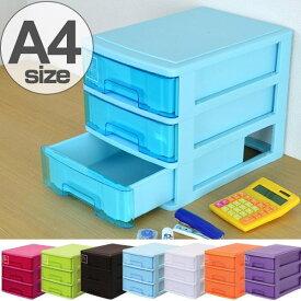 レターケース A4 幅26×奥行35×高さ28cm 3段 収納ケース ( 収納 収納ボックス レターラック A4サイズ 書類ケース レターボックス 卓上 事務用品 引き出し 書類 コピー用紙 整理 )