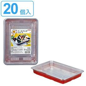 使い捨て容器 フードパックお弁当 大 2個入×10セット 20個入 ( プラスチック容器 クリアパック パック 容器 使い捨て お弁当箱 ランチボックス 蓋付き 蓋 ふた 20個 フタ 入れ物 20 大きめ )