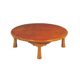座卓 ローテーブル 丸型 木製 円華 直径66cm ( 送料無料 欅 突板仕上げ ケヤキ 円卓 日本製 テーブル 和風 )
