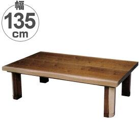 家具調こたつ 座卓 継ぎ脚 突板仕上げ ゆず 幅135cm ( 送料無料 こたつ コタツ コタツテーブル ローテーブル リビングテーブル 継脚 継足付き 食卓 こたつ本体 ウォルナット ウォールナット 長方形 木製 )