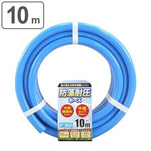 散水ホース 新防藻耐圧ホース 15mm 10M ( ホース 散水 水撒き 水やり 防藻 耐圧 )