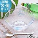 ボウル 18cm モンステラ ガラス 中鉢 食器 日本製 同柄3個セット ( デザート 鉢 皿 器 うつわ サラダボウル …