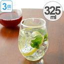タンブラー スプリッツァーグラス 325ml ガラス製 3個セット ハードストロング強化加工 ( 食洗機対応 ガラスタ…