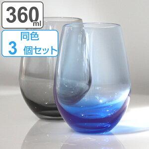 タンブラー 360ml 3個セット ウォーターバリエーション ウォーターグラス グラス セット ガラス コップ 日本製 ( 食洗機対応 ガラスコップ ワインタンブラー ビールグラス ソフトドリンク 脚