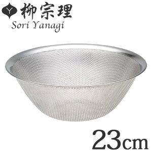 柳宗理 パンチングストレーナー ざる 23cm ( 調理器具 ザル キッチンツール 水切りざる ステンレス製 )