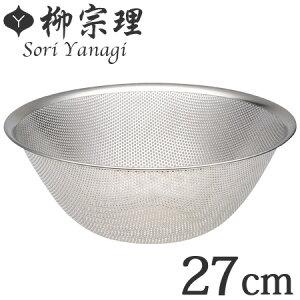 柳宗理 パンチングストレーナー ざる 27cm ( 調理器具 ザル キッチンツール 水切りざる ステンレス製 )