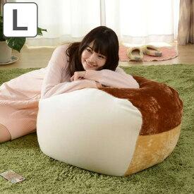 ビーズクッション 食パン型 L ( 送料無料 クッション 食パンクッション 座布団 パン型 パン 食パン 洗えるカバー ふわふわ ふかふか 人をダメにする )