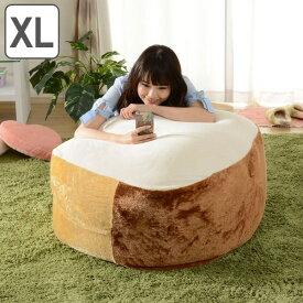 ビーズクッション 食パン型 XL ( 送料無料 クッション 食パンクッション 座布団 パン型 パン 食パン 洗えるカバー ふわふわ ふかふか 人をダメにする )