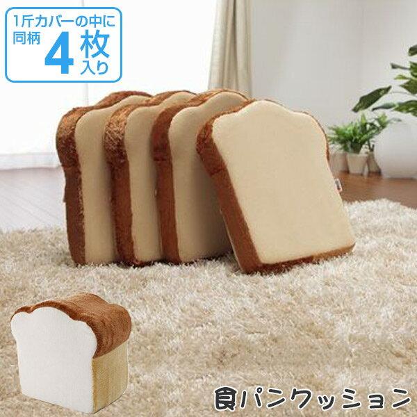 食パンクッション 4枚切り 幅37cm 4枚セット ( 送料無料 食パン型 クッション パンクッション スツール 食パン 低反発 低反発クッション 座布団 洗える )