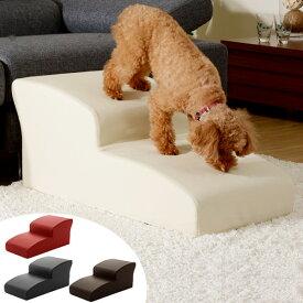 ドッグステップ 2段 小型犬用 階段型ソファ ( 送料無料 ステップ スロープ 犬用スロープ 階段 ペットステップ ペットスロープ 犬用階段 犬用ステップ 犬 小型犬 二段 ペット用品 ペットグッズ )