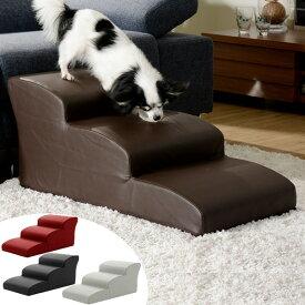 ドッグステップ 3段 小型犬用 階段型ソファ ( 送料無料 ステップ スロープ 犬用スロープ 階段 ペットステップ ペットスロープ 犬用階段 犬用ステップ 犬 小型犬 三段 ペット用品 ペットグッズ )
