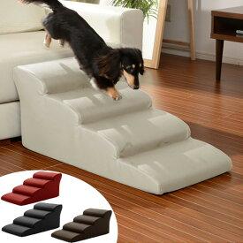 ドッグステップ 4段 小型犬用 階段型ソファ ( 送料無料 ステップ スロープ 犬用スロープ 階段 ペットステップ ペットスロープ 犬用階段 犬用ステップ 犬 小型犬 四段 ペット用品 ペットグッズ )
