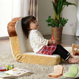 座椅子 パン座椅子 リクライニング式 幅45cm リクライニング 食パン座イス 食パン ( 送料無料 座いす 座イス 14段階 食パンいす 食パン椅子 ソファ 1人掛け リクライニングチェア 低反発 トースト メロンパン 雑貨 おしゃれ )