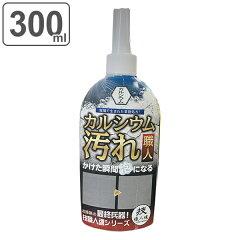 カルシウム汚れ洗剤300mlカルシウム汚れ職人技職人魂温泉石灰石鹸カス業務用洗剤