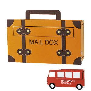 郵便ポスト 壁付け ポスト ミニバン トランク ( 送料無料 置き型 郵便受け メールボックス 新聞受け 玄関 ガーデン おしゃれ かわいい バス 車 くるま かばん セトクラフト )
