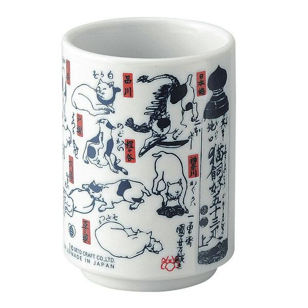 コップ 260ml 湯のみ 和食器 磁器製 日本製 ( マグ カップ コップ 電子レンジ対応 食洗機対応 湯飲み 食洗機可 電子レンジ可 レンジ可 和風 猫 ネコ ねこ 浮世絵 )
