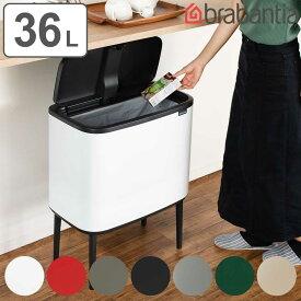 brabantia ブラバンシア ゴミ箱 Boタッチビン 36L ( 送料無料 ごみ箱 フタ付き ダストボックス 分別 ごみばこ スリム 角型 おしゃれ プッシュ式 脚付き ダストBOX )